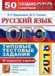 ОГЭ-2018  Русский язык. 50 вариантов типовых тестовых заданий